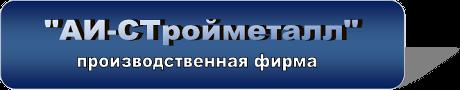АИ-СТройметалл